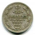 10 КОПЕЕК 1861 СПБ (ЛОТ №13)