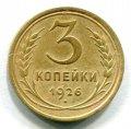 3 КОПЕЙКИ 1926 (ЛОТ №19)