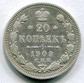 20 КОПЕЕК 1909 СПБ ЭБ (ЛОТ №11)