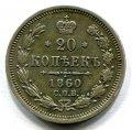 20 КОПЕЕК 1860 СПБ ФБ  (ЛОТ №12)