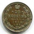 20 КОПЕЕК 1914 СПБ ВС (ЛОТ №7)