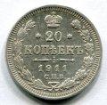 20 КОПЕЕК 1911 СПБ ЭБ (ЛОТ №7)