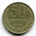 50 КОПЕЕК 1976 (ЛОТ №54)