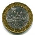 10 РУБЛЕЙ 2005  СПМД БОРОВСК (ЛОТ №124)