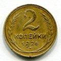 2 КОПЕЙКИ 1926 (ЛОТ №8)