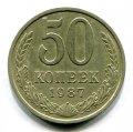 50 КОПЕЕК 1987 (ЛОТ №15)