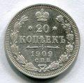 20 КОПЕЕК 1909 СПБ ЭБ (ЛОТ №28)