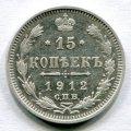 15 КОПЕЕК 1912 СПБ ЭБ (ЛОТ №98)