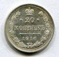 20 КОПЕЕК 1916 ВС (ЛОТ №14)