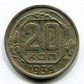20 КОПЕЕК 1936 (ЛОТ №38)
