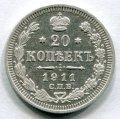 20 КОПЕЕК 1911 СПБ ЭБ (ЛОТ №13)