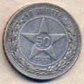 50 копеек 1922 аг  (лот №36)