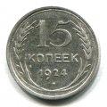 15 КОПЕЕК 1924 (ЛОТ №73)
