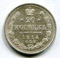 20 КОПЕЕК 1914 СПБ ВС (ЛОТ №1)