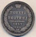 Полтина 1857 спб фб