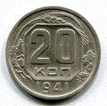 20 КОПЕЕК 1941 (ЛОТ №9)
