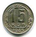 15 КОПЕЕК 1945 (ЛОТ №45)
