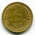 2 КОПЕЙКИ 1929 (ЛОТ №18)