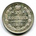 20 КОПЕЕК 1916 ВС (ЛОТ №4)