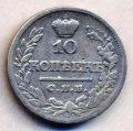 10 копеек 1822 спб пд  (лот №20)