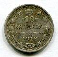 10 КОПЕЕК 1916 ВС (ЛОТ №298)