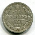 10 КОПЕЕК 1906 СПБ ЭБ (ЛОТ №13)