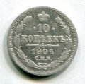 10 КОПЕЕК 1904 СПБ АР (ЛОТ №13)