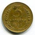 3 КОПЕЙКИ 1932 (ЛОТ №19)
