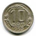 10 КОПЕЕК 1952 (ЛОТ №82)