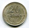 20 КОПЕЕК 1927 (ЛОТ №11)