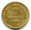 3 КОПЕЙКИ 1950  (ЛОТ №70)