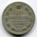 15 КОПЕЕК 1900 СПБ ФЗ (ЛОТ №57)