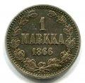 1 МАРКА 1866 S  (ЛОТ №13)