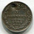 5 КОПЕЕК 1845 СПБ КБ (ЛОТ №35)