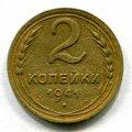 2 КОПЕЙКИ 1941 (ЛОТ №15)