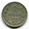 15 КОПЕЕК 1923 (ЛОТ №13)