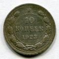 10 КОПЕЕК 1923 (ЛОТ №12)