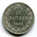 20 КОПЕЕК 1923 (ЛОТ №14)