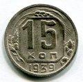 15 КОПЕЕК 1939 (ЛОТ №44)