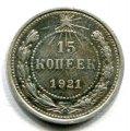 15 КОПЕЕК 1921 (ЛОТ №5)