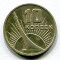 10 КОПЕЕК 1967 50 ЛЕТ СОВ.ВЛАСТИ (ЛОТ №11)