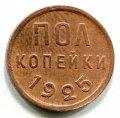 ПОЛКОПЕЙКИ 1925 (ЛОТ №3)