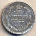 10 копеек 1907 спб эб  (лот №29)