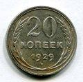20 КОПЕЕК 1929 (ЛОТ №13)