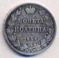 Полтина 1846 мw  (Редкая)  (лот №11)