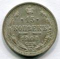15 КОПЕЕК 1908 СПБ ЭБ (ЛОТ №5)