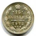15 КОПЕЕК 1912 СПБ ЭБ (ЛОТ №12)