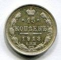 15 КОПЕЕК 1913 СПБ ВС (ЛОТ №10)