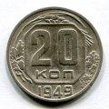 20 КОПЕЕК 1949 НОВЫЙ ГЕРБ (ЛОТ №132)
