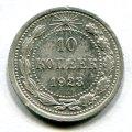 10 КОПЕЕК 1923 (ЛОТ №20)